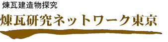 煉瓦研究ネットワーク東京|煉瓦歴史探索