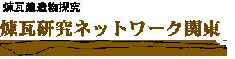 煉瓦研究ネットワーク関東|煉瓦歴史探索